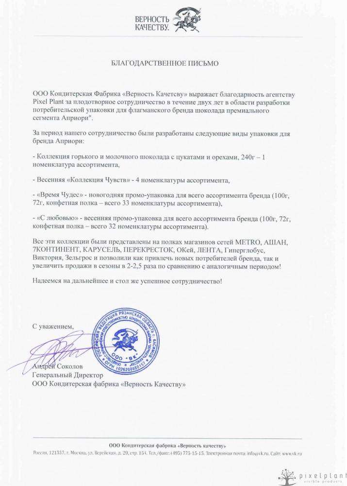 """""""ВЕРНОСТЬ КАЧЕСТВУ"""""""