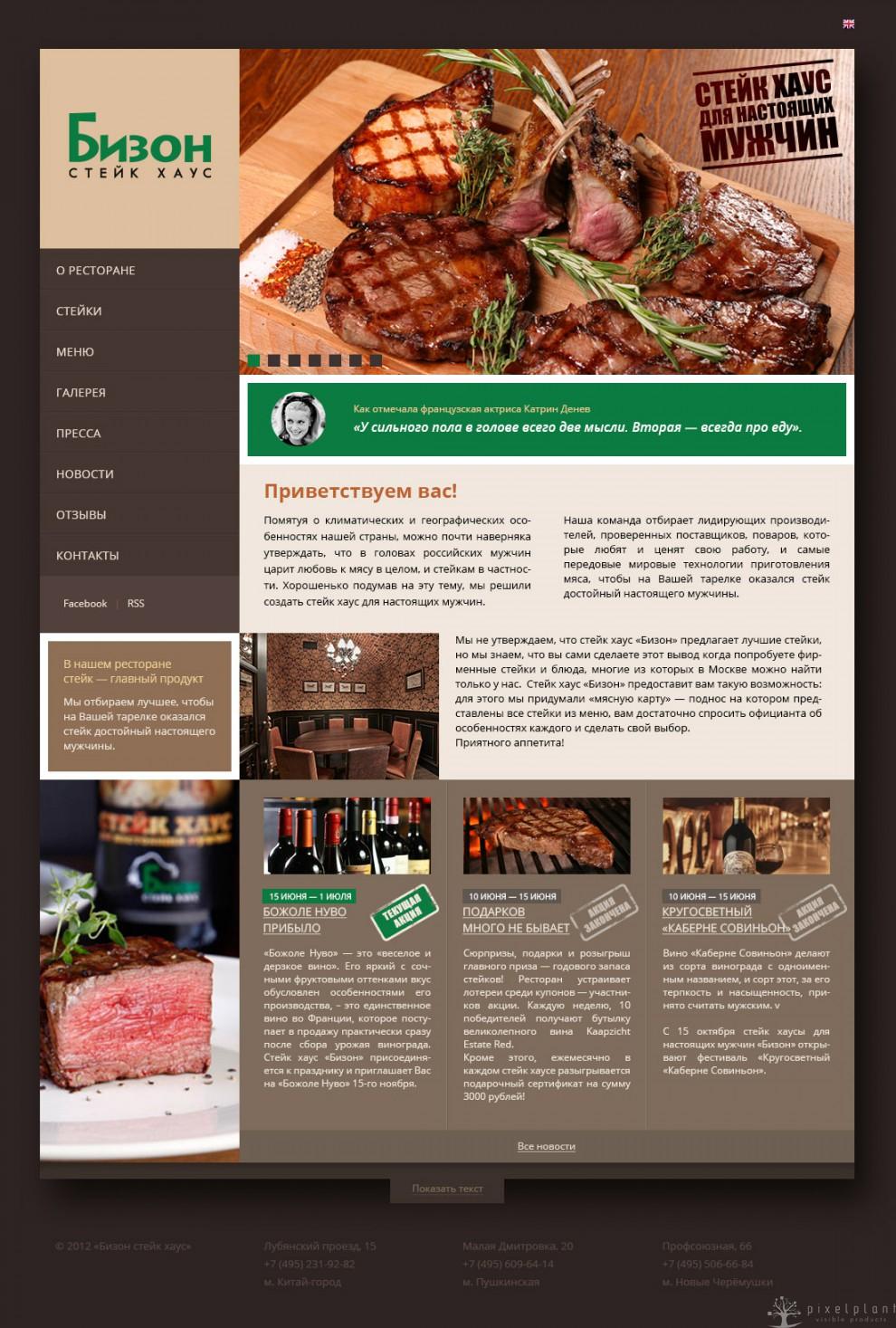 Создание сайта сети ресторанов