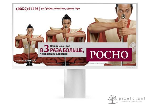 Серия рекламных билбордов была выполнена в рамках рекламной компании.